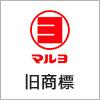 マルヨ食品株式会社 旧商標