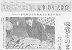 「松葉ガニの粕漬」見事 厚生大臣賞