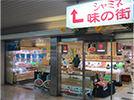 鳥取 シャミネ 味の街