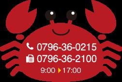 TEL:0796-36-0215 FAX:0796-36-2100 9:00~17:00