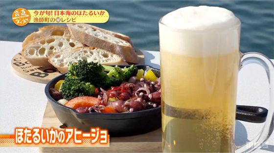 今が旬!日本海のほたるいか 漁師町のマル秘レシピ ほたるいかのアヒージョ