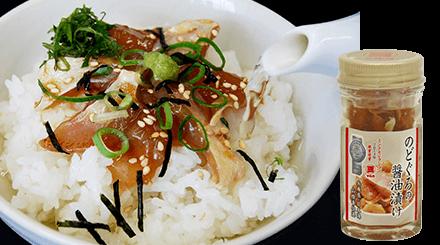 マルヨ食品 のどぐろの醤油漬け60g