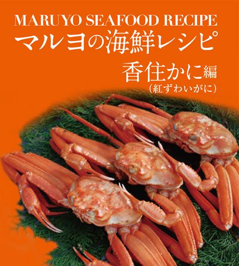 MARUYO SEAFOOD RECIPE マルヨの海鮮レシピ 香住かに編(紅ずわいがに)