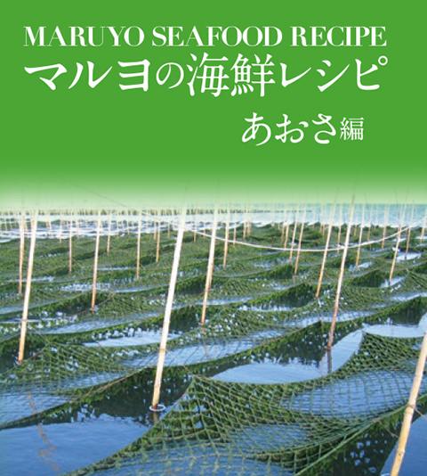 MARUYO SEAFOOD RECIPE マルヨの海鮮レシピ あおさ編