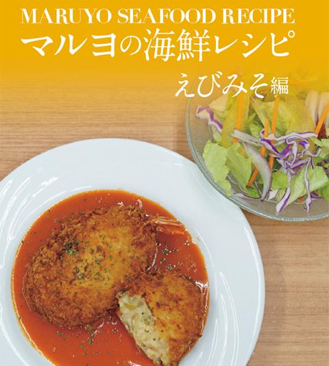 MARUYO SEAFOOD RECIPE マルヨの海鮮レシピ えびみそ編